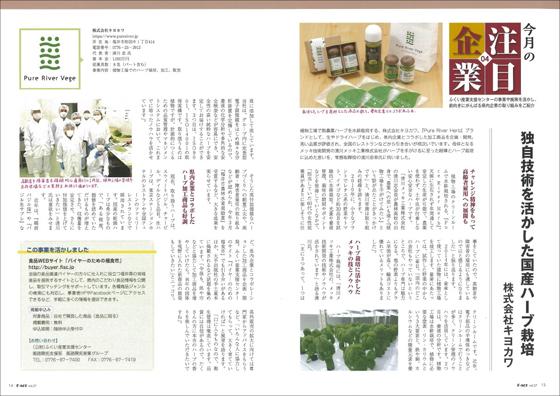 ふくい産業支援センターの情報誌『ファクト』Vol.27に掲載されました
