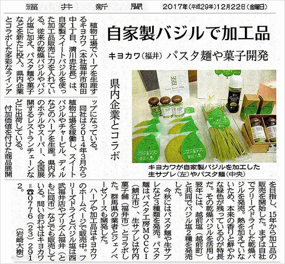 福井新聞に掲載されました!