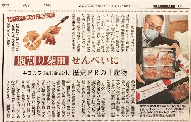 2020年7月9日福井新聞記事